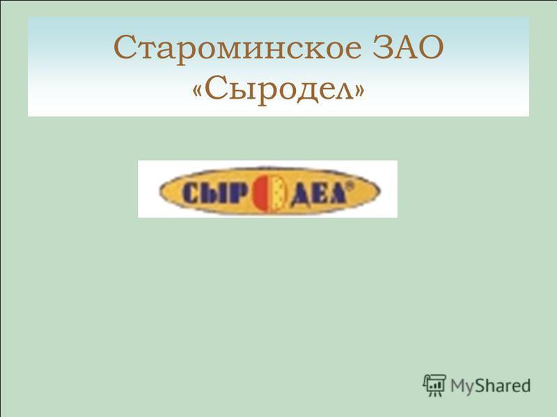 Староминское ЗАО «Сыродел»
