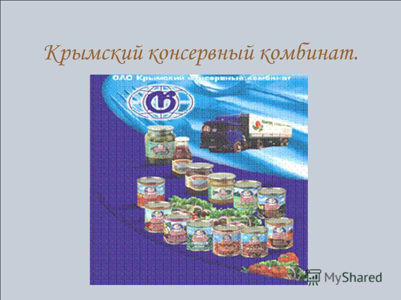 Крымский консервный комбинат.