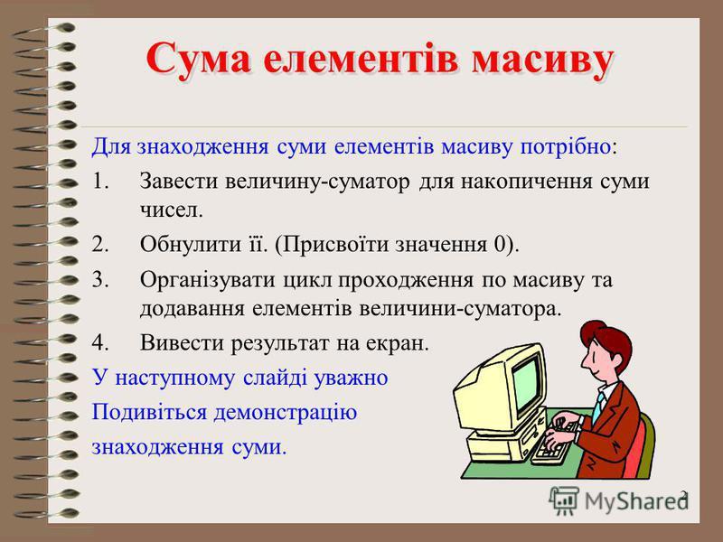 1 ТАБЛИЧНІ ВЕЛИЧИНИ (Turbo Pascal 7.0) ТАБЛИЧНІ ВЕЛИЧИНИ (Turbo Pascal 7.0)