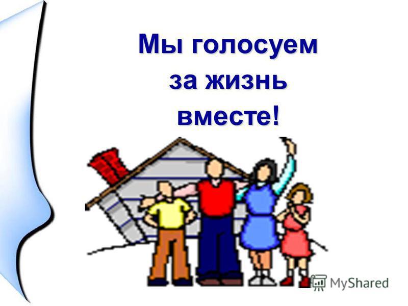 Мы голосуем за жизнь вместе!