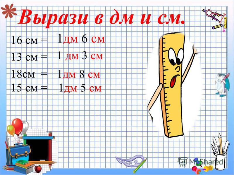 Вырази в дм и см. 16 см = 13 см = 18 см = 15 см = 1 дм 6 см 1 дм 3 см 1 дм 8 см 1 дм 5 см