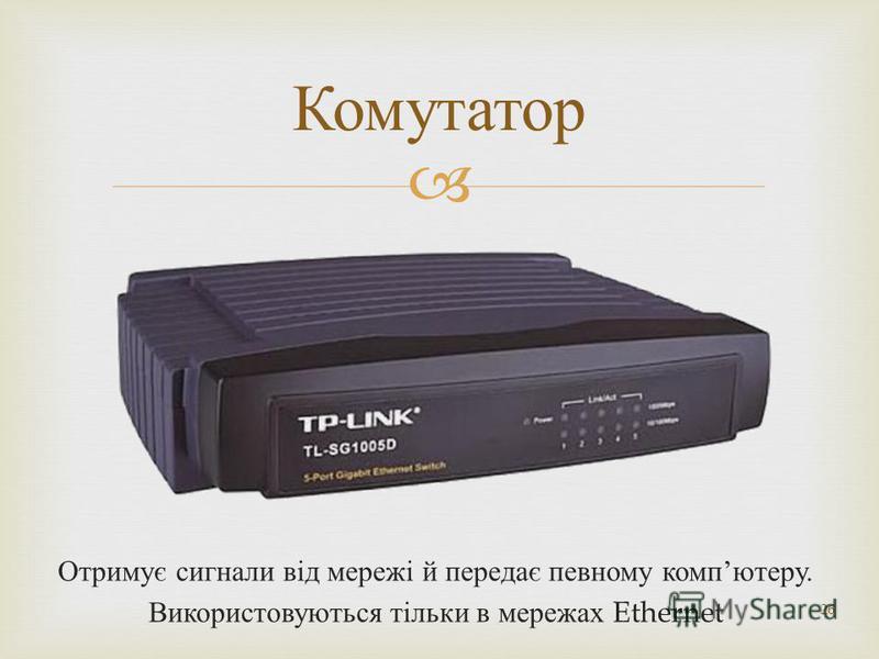 Отримує сигнали від мережі й передає певному комп ютеру. Використовуються тільки в мережах Ethernet 26 Комутатор