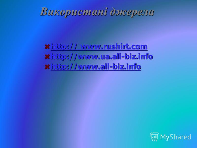 Використані джерела http:// www.rushirt.com http://www.ua.all-biz.info http://www.all-biz.info