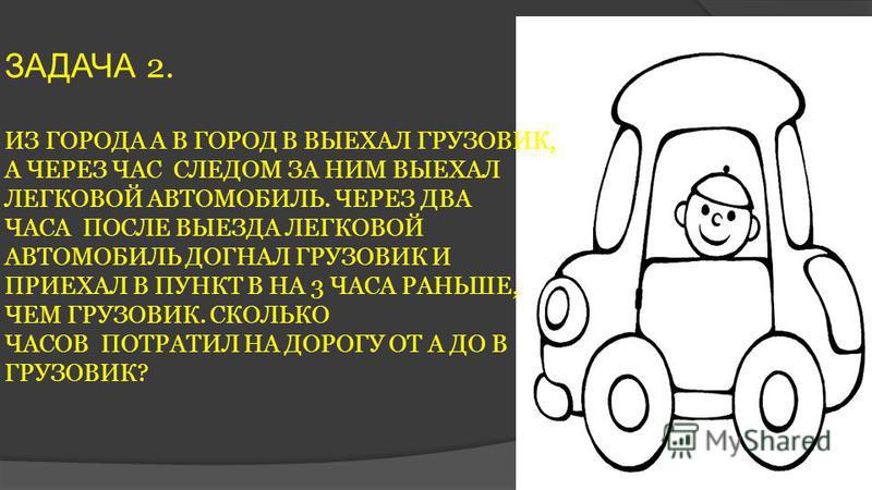 Решение: 1)125:25=5(ч)-легковой автомобиль догонит грузовик. Ответ : через 5 ч легковой автомобиль догонит грузовик.