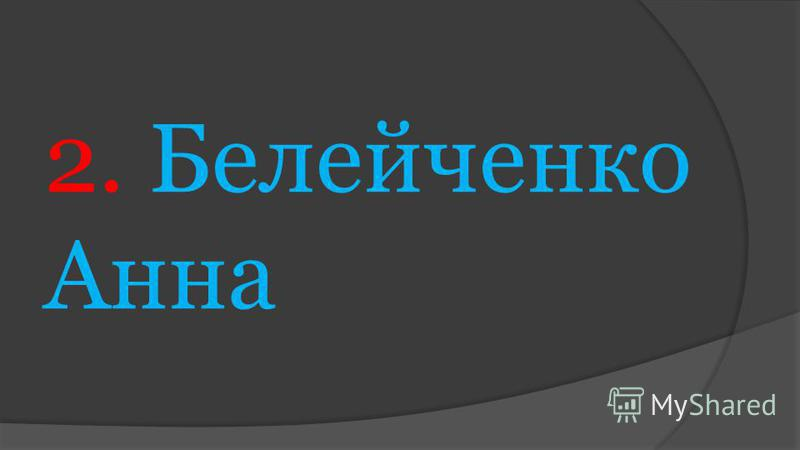 1. Петрий Анастасия