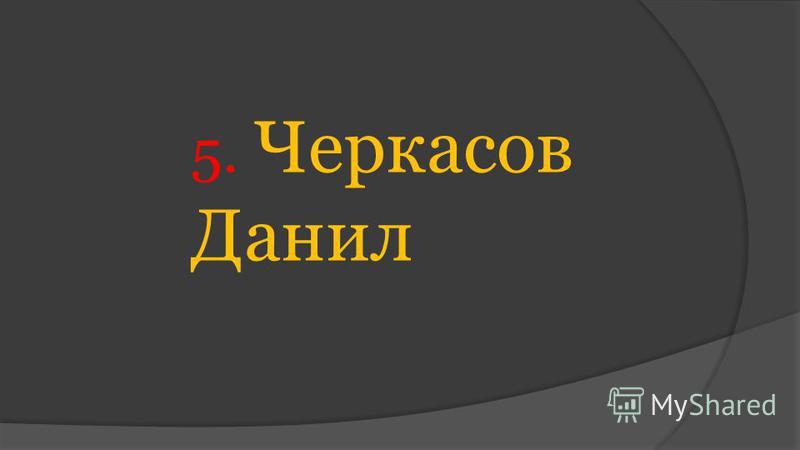 4. Москаленко Алексей