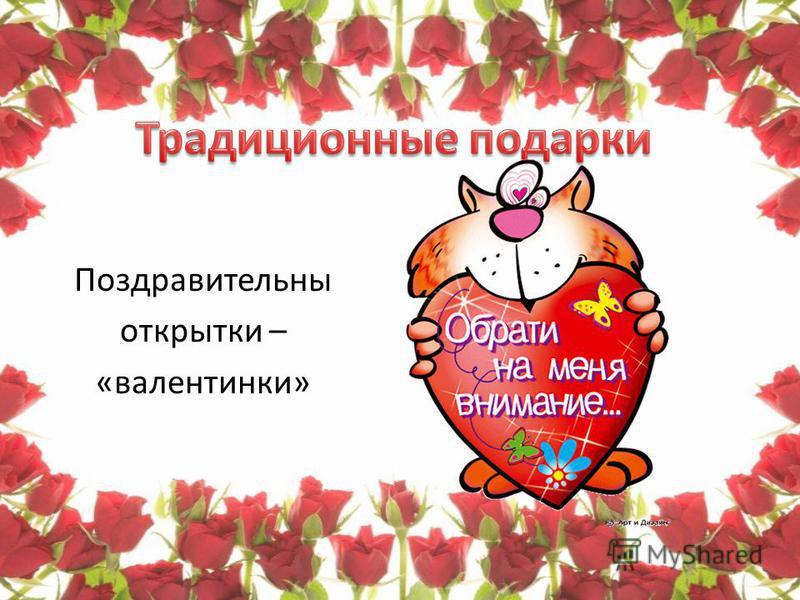 В Испании 14 февраля мужчины преподносят любимым только цветы, а те в свою очередь - подарки. В Тайване в День святого Валентина принято дарить женщинам розы. Значение имеет количество. Если мужчина присылает один цветок, значит, он признается в любв