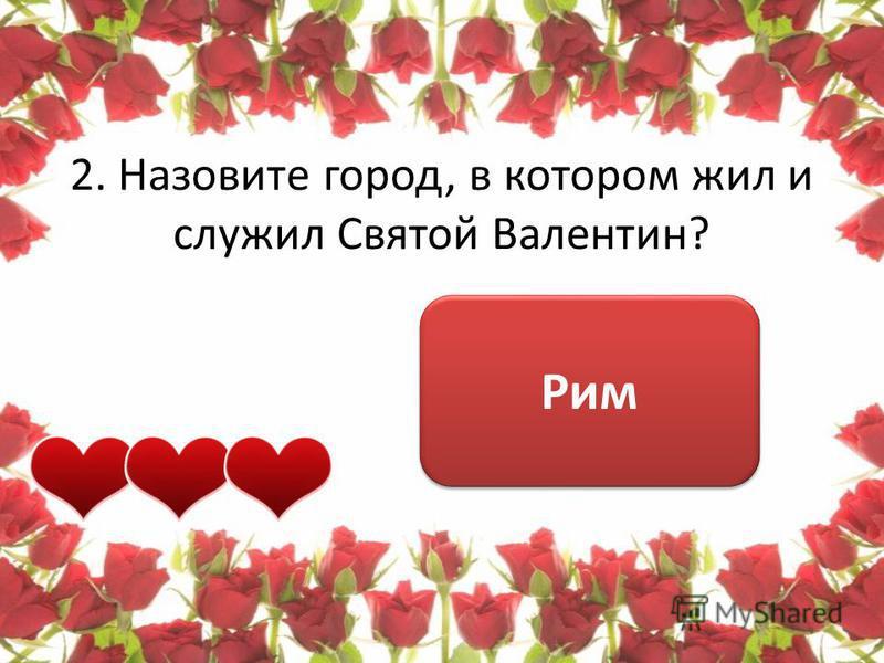 1. В каком веке стали праздновать День всех влюбленных в США? В XVIII веке