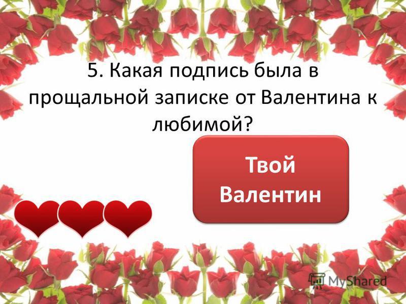 4. В кого был влюблен сам Валентин? В дочь тюремщика