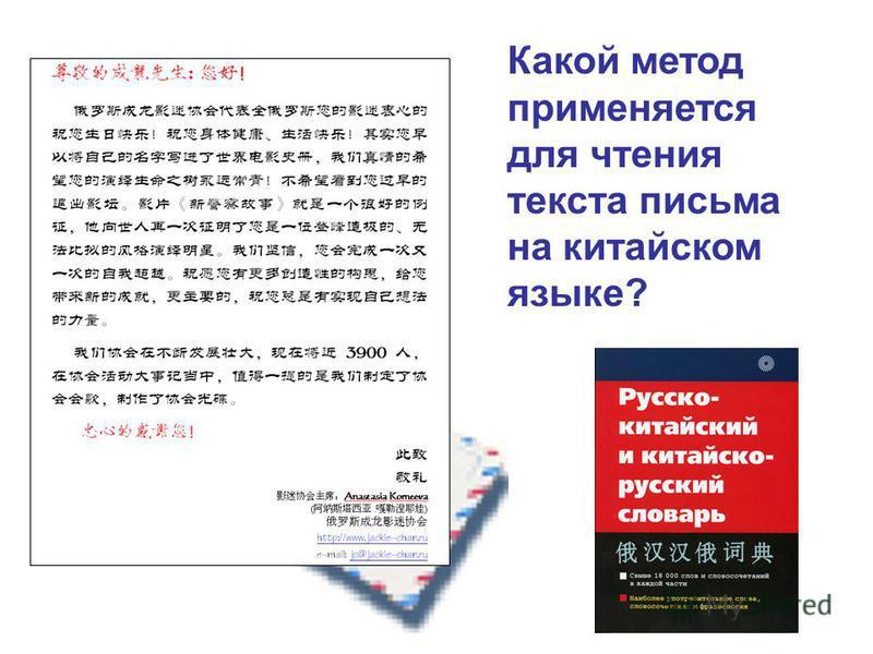 Какой метод применяется для чтения текста письма на китайском языке?