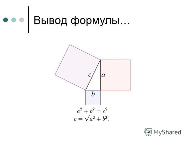 Вывод формулы…