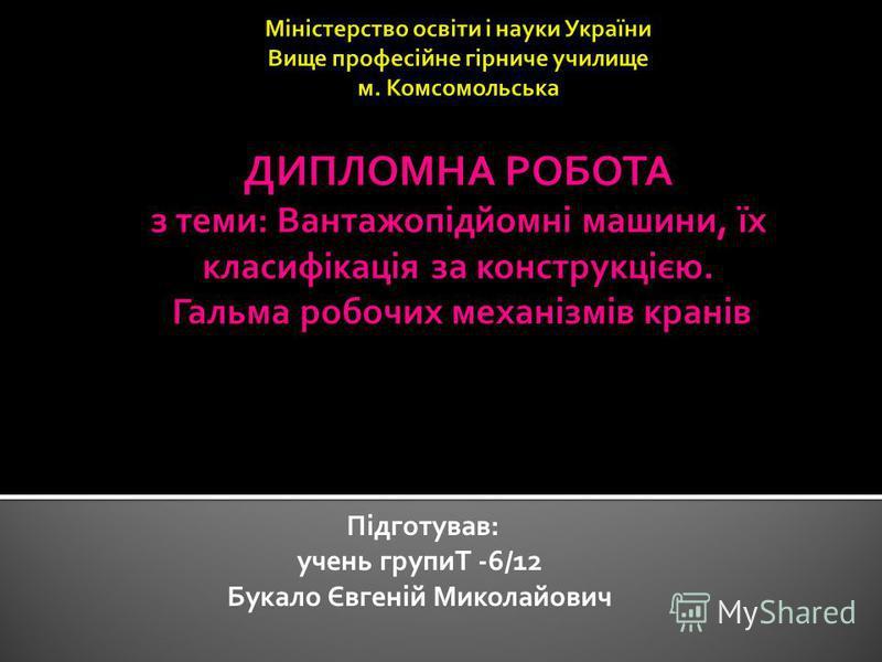 Підготував: учень групиТ -6/12 Букало Євгеній Миколайович