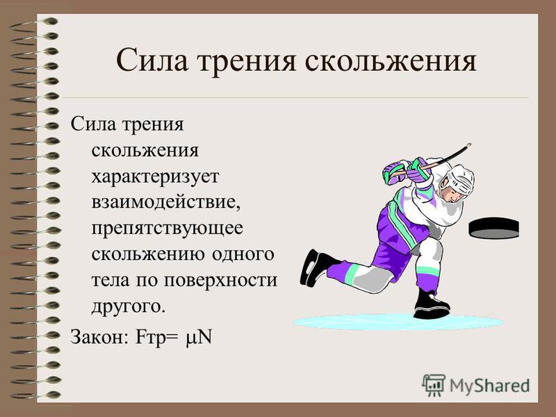 Сила упругости Сила упругости характеризует воздействие со стороны деформированного тела (в тех случаях, когда таким телом является нить или трос, удлинение которых пренебрежимо мало, эту силу обозначают буквой Т и называют силой натяжения) Закон Гук