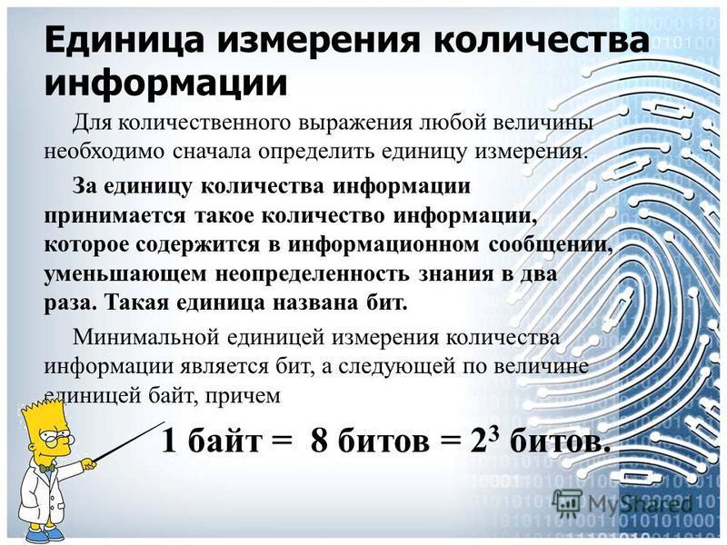 Единица измерения количества информации Для количественного выражения любой величины необходимо сначала определить единицу измерения. За единицу количества информации принимается такое количество информации, которое coдepжится в информационном сообще