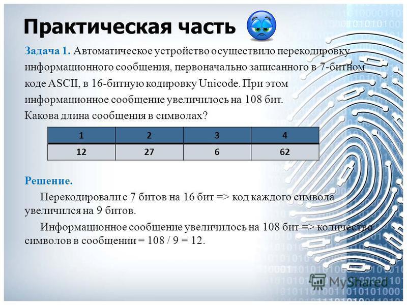 Практическая часть Задача 1. Автоматическое устройство осуществило перекодировку информационного сообщения, первоначально записанного в 7-битном коде ASCII, в 16-битную кодировку Unicode. При этом информационное сообщение увеличилось на 108 бит. Како