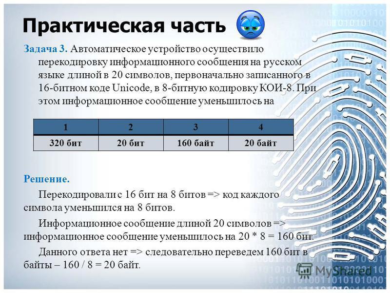 Практическая часть Задача 3. Автоматическое устройство осуществило перекодировку информационного сообщения на русском языке длиной в 20 символов, первоначально записанного в 16-битном коде Unicode, в 8-битную кодировку КОИ-8. При этом информационное