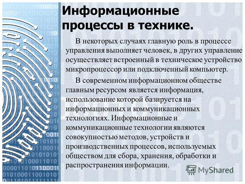 Информационные процессы в технике. В некоторых случаях главную роль в процессе управления выполняет человек, в других управление осуществляет встроенный в техническое устройство микропроцессор или подключенный компьютер. В современном информационном