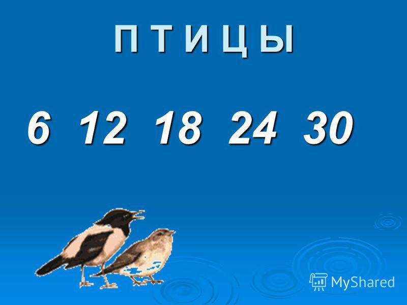 Какое число лишнее? 18 6 30 24 12 Запиши числа в порядке возрастания!