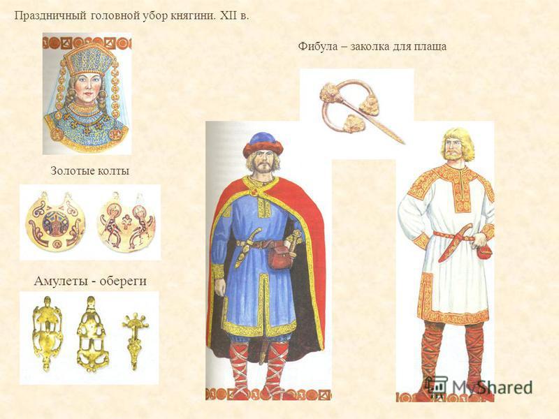 Золотые колты Праздничный головной убор княгини. XII в. Фибула – заколка для плаща Амулеты - обереги