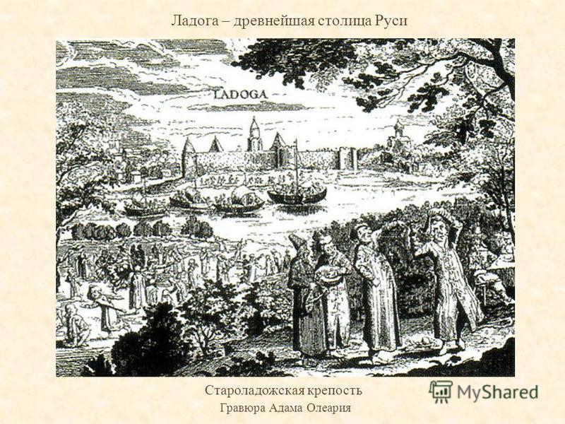 Староладожская крепость Гравюра Адама Олеария Ладога – древнейшая столица Руси