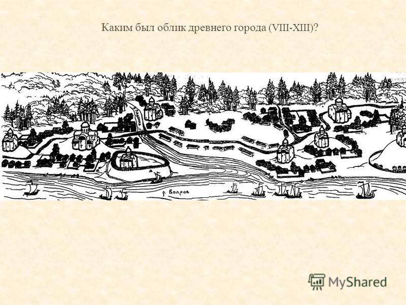 Каким был облик древнего города (VIII-XIII) ?
