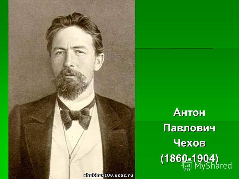 Антон ПавловичЧехов(1860-1904)