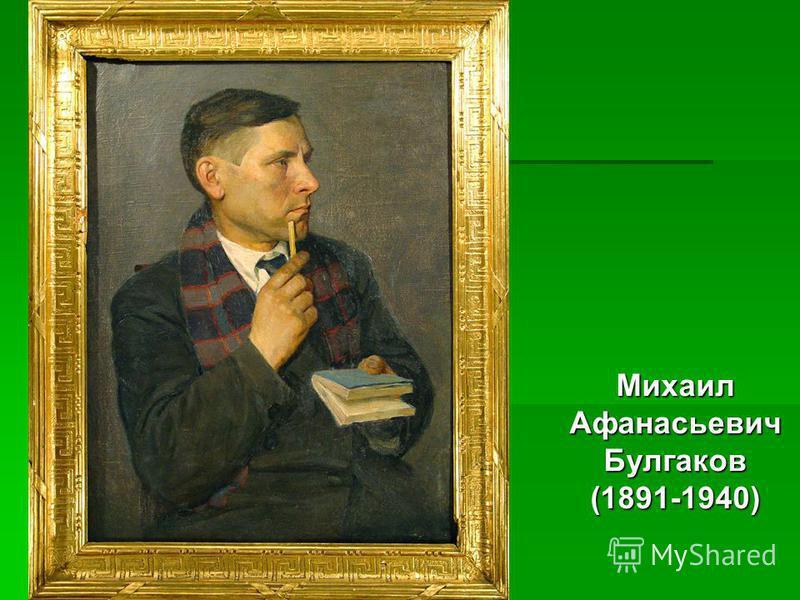 Михаил АфанасьевичБулгаков(1891-1940)