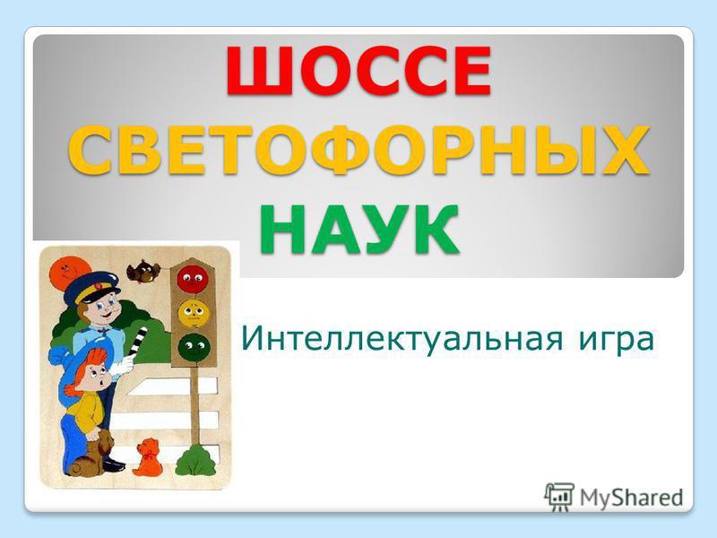 ШОССЕ СВЕТОФОРНЫХ НАУК Интеллектуальная игра