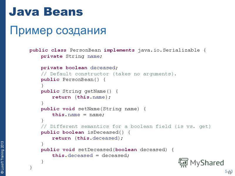 13 © Luxoft Training 2013 Java Beans 5-13 Пример создания