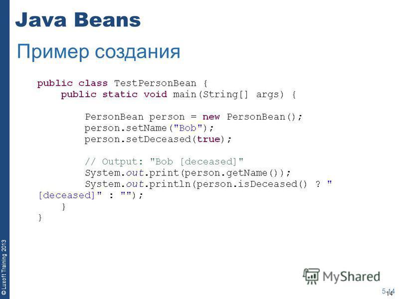 14 © Luxoft Training 2013 Java Beans 5-14 Пример создания