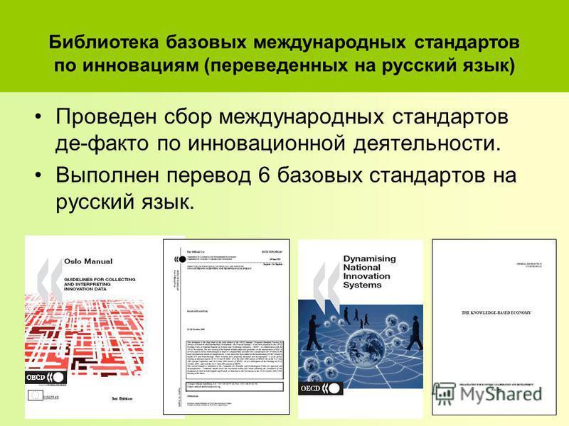 Библиотека базовых международных стандартов по инновациям (переведенных на русский язык) Проведен сбор международных стандартов де-факто по инновационнойй деятельности. Выполнен перевод 6 базовых стандартов на русский язык.