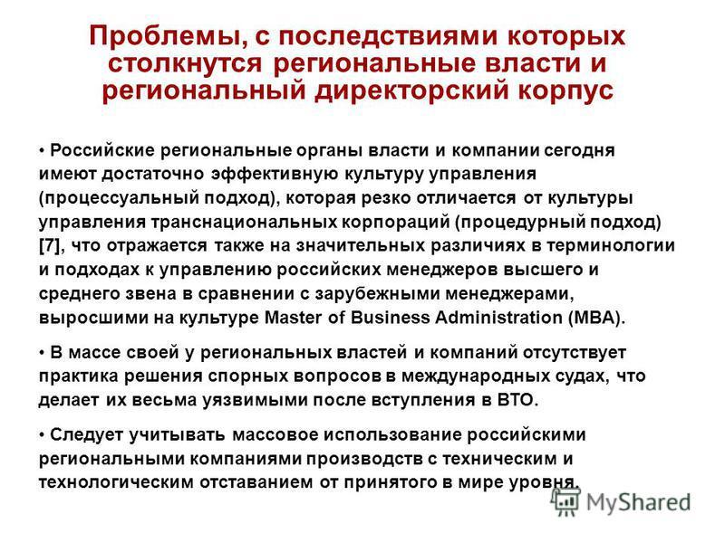 Проблемы, с последствиями которых столкнутся региональные власти и региональный директорский корпус Российские региональные органы власти и компании сегодня имеют достаточно эффективную культуру управления (процессуальный подход), которая резко отлич