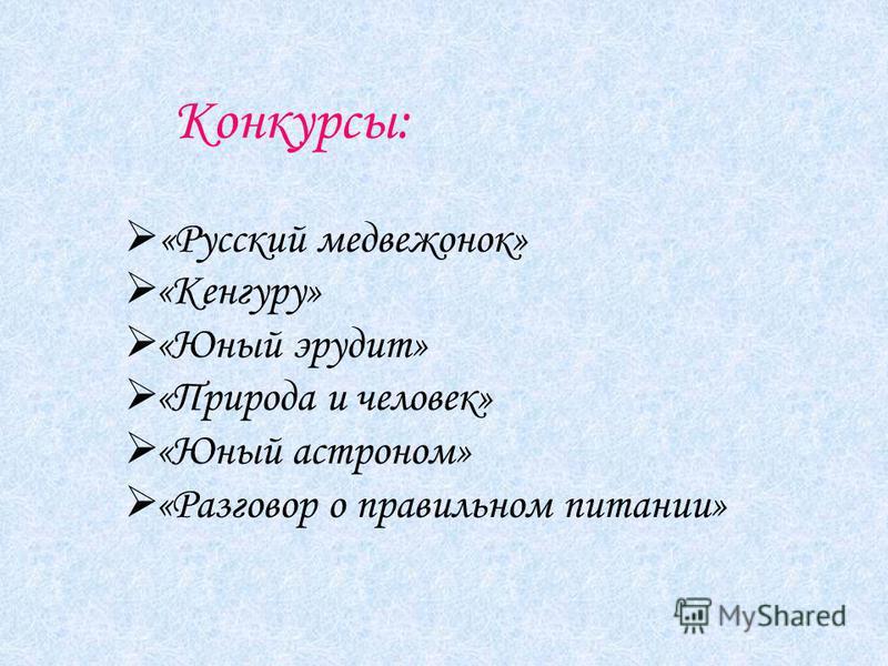 «Русский медвежонок» «Кенгуру» «Юный эрудит» «Природа и человек» «Юный астроном» «Разговор о правильном питании» Конкурсы: