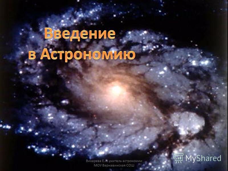 Вихарева Е.Л. учитель астрономии МОУ Варнавинская СОШ