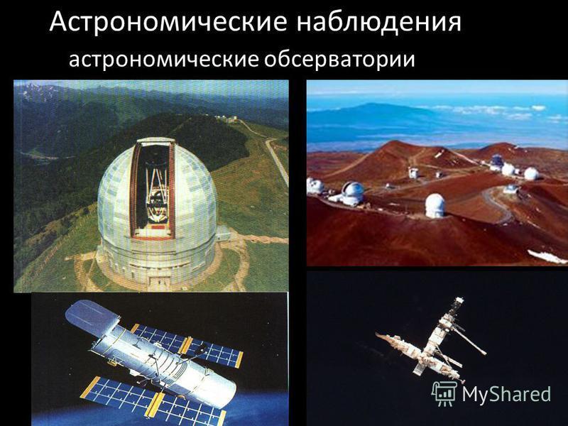 Астрономические наблюдения астрономические обсерватории