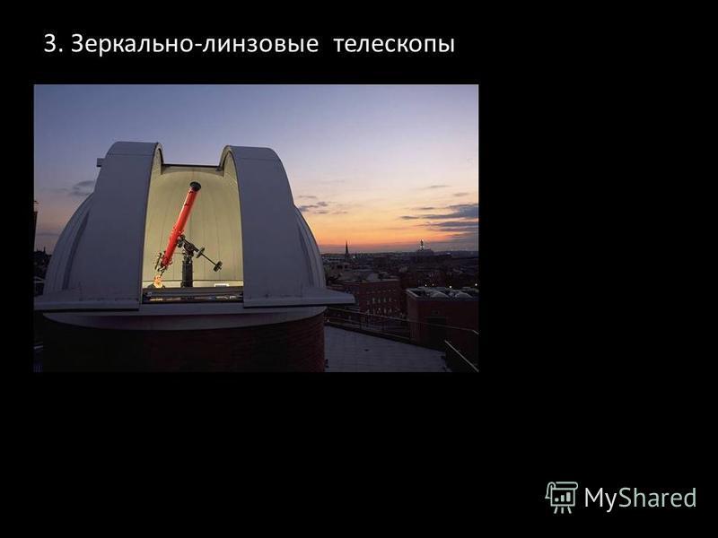 3. Зеркально-линзовые телескопы