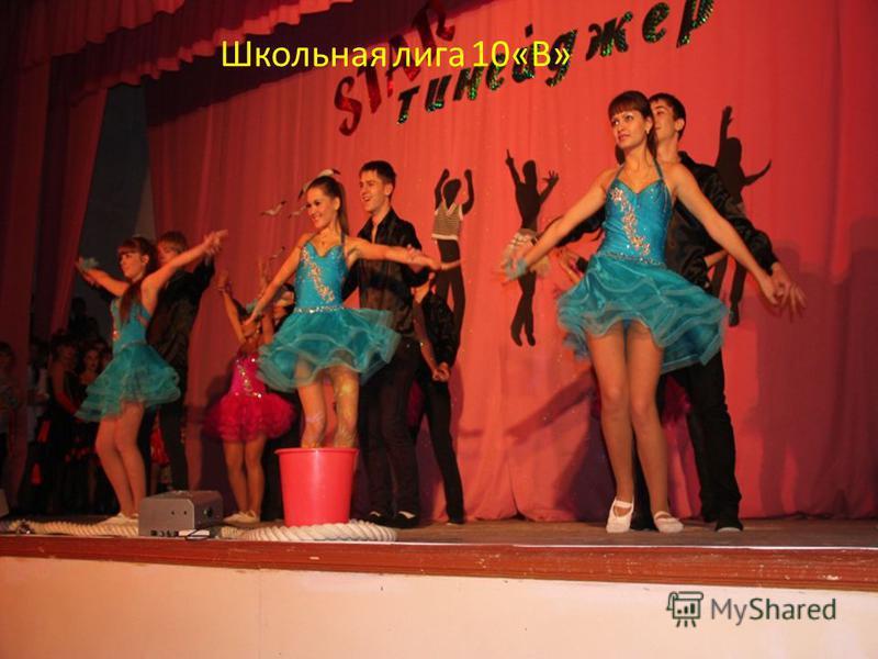 Школьная лига 10«В»