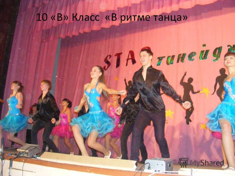 10 «В» Класс «В ритме танца»