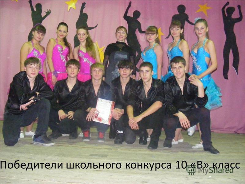 Победители школьного конкурса 10 «В» класс