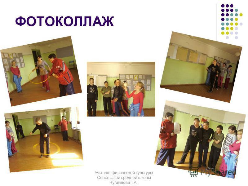 ФОТОКОЛЛАЖ Учитель физической культуры Сепольской средней школы Чугайнова Т.А.