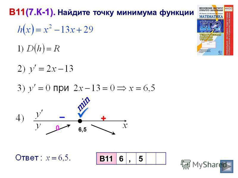 – + 0 B11(7.К-1). B11(7.К-1). Найдите точку минимума функции 6,5 B116,5