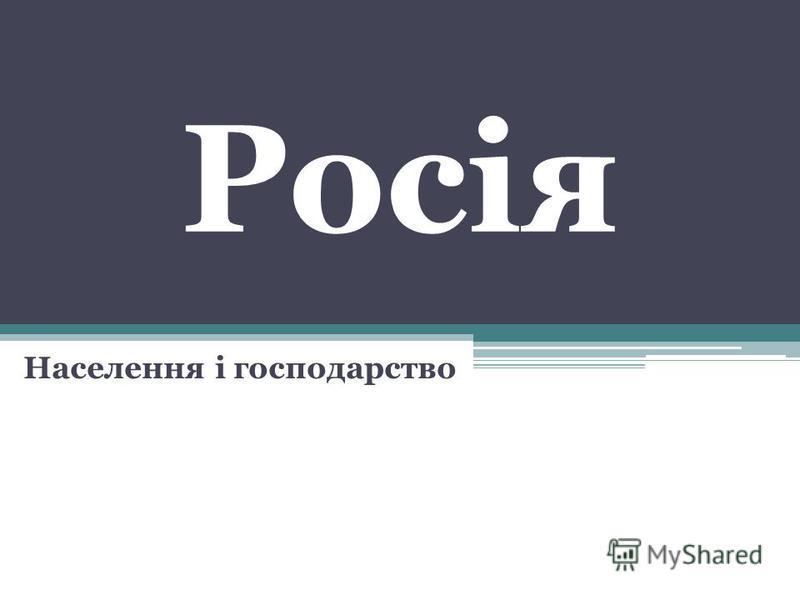 Росія Населення і господарство