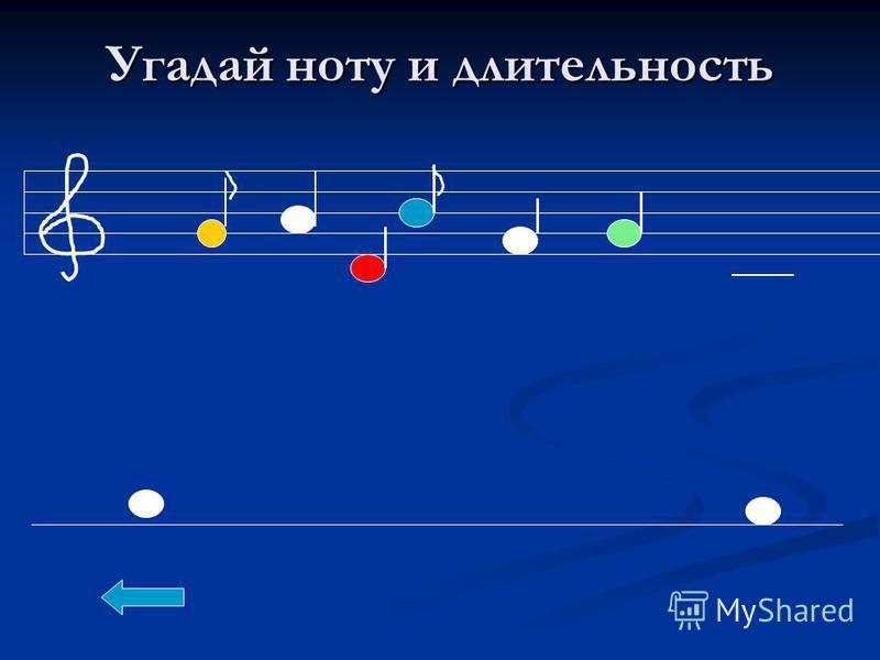 Длительности - целая нота - целая нота - половинная в два раза короче - половинная в два раза короче - четверть в два раза короче половинной - восьмая в два раза короче четверти