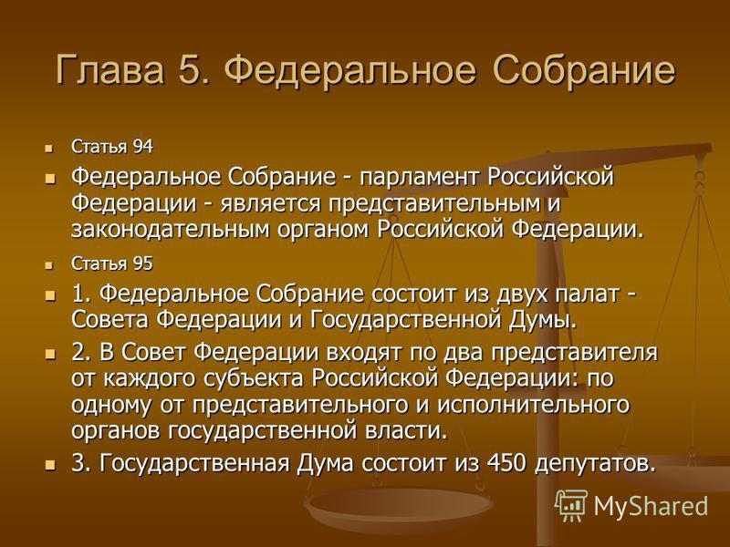 Глава 5. Федеральное Собрание Статья 94 Статья 94 Федеральное Собрание - парламент Российской Федерации - является представительным и законодательным органом Российской Федерации. Федеральное Собрание - парламент Российской Федерации - является предс