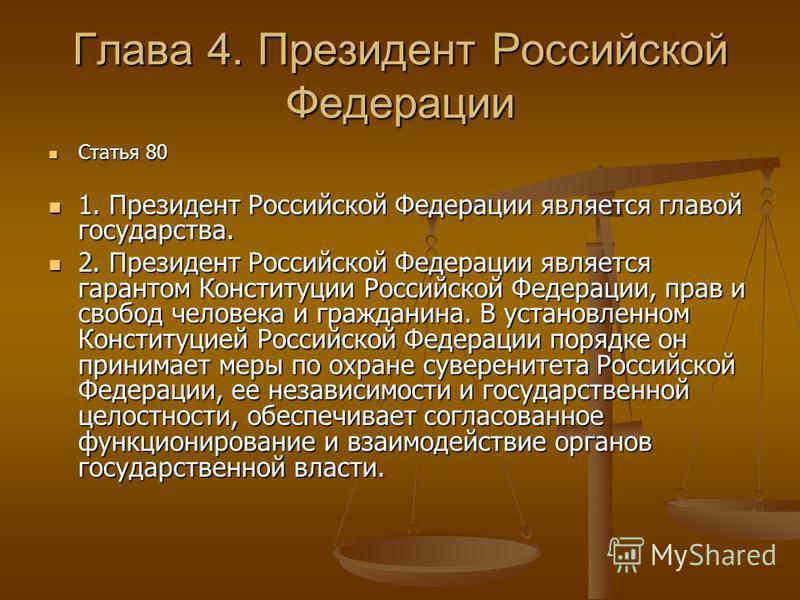 Глава 4. Президент Российской Федерации Статья 80 Статья 80 1. Президент Российской Федерации является главой государства. 1. Президент Российской Федерации является главой государства. 2. Президент Российской Федерации является гарантом Конституции