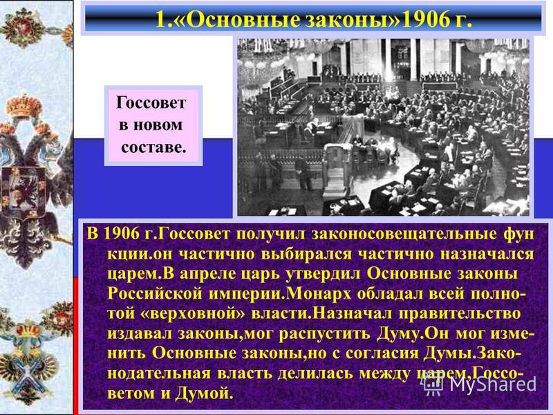 В 1906 г.Госсовет получил законосовещательные функции.он частично выбирался частично назначался царем.В апреле царь утвердил Основные законы Российской империи.Монарх обладал всей полно- той «верховной» власти.Назначал правительство издавал законы,мо