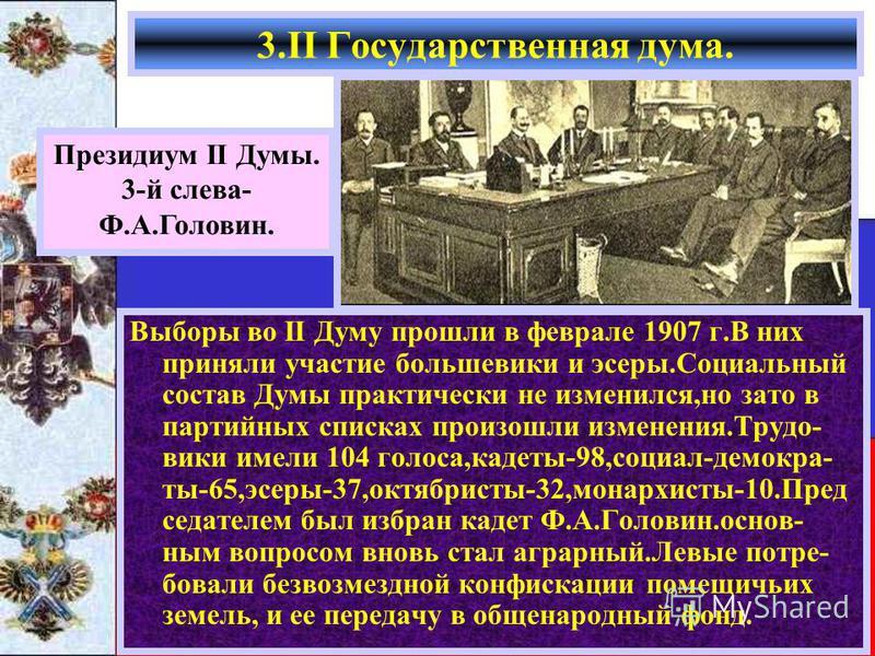 Выборы во II Думу прошли в феврале 1907 г.В них приняли участие большевики и эсеры.Социальный состав Думы практически не изменился,но зато в партийных списках произошли изменения.Трудо- вики имели 104 голоса,кадеты-98,социал-демокра- ты-65,эсеры-37,о
