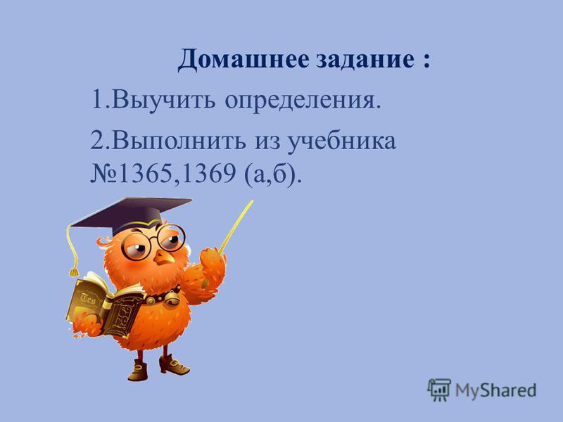 Домашнее задание : 1. Выучить определения. 2. Выполнить из учебника 1365,1369 ( а, б ).