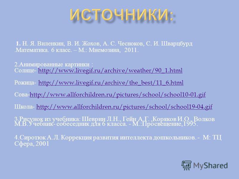 1. Н. Я. Виленкин, В. И. Жохов, А. С. Чесноков, С. И. Шварцбурд. Математика. 6 класс. – М.: Мнемозина, 2011. 2. Анимированные картинки : Солнце - http://www.livegif.ru/archive/weather/90_1.htmlhttp://www.livegif.ru/archive/weather/90_1. html Рожица -