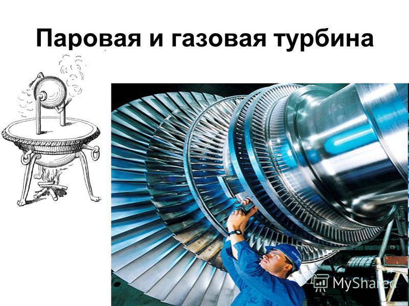 Паровая и газовая турбина